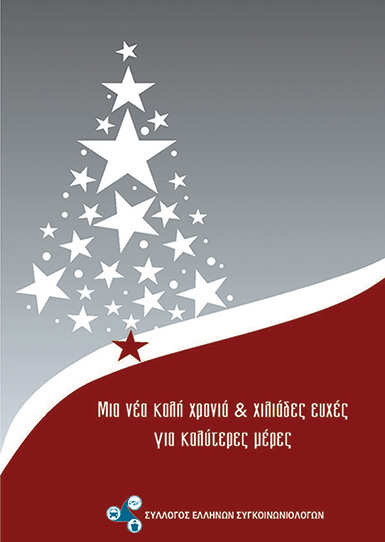 ses_holiday-card-2010