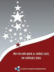 ses_holiday-card-2010_sm